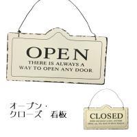 オープン クローズ プレート 看板 ヴィンテージ お店 ドア 看板 開店 閉店 表示 OPEN CLOSE サイン ボード 木製 ビンテージ 風 案内 送料無料