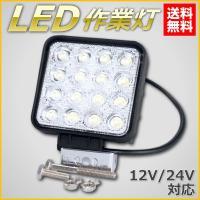【状態】 ご覧頂きましてありがとうございます。 新品未使用品になります。  【汎用LED作業灯】  ...