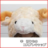羊 キャップ 被り物 帽子 マスク  かぶりもの フリーサイズ ひつじ