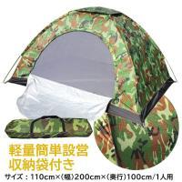 一人用 テント コンパクト 収納可能 テント 迷彩柄 小型 テント キャンプ アウトドア 防災 緊急...