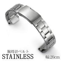 腕時計 交換ベルト 時計バンド バックル ステンレス製 腕時計 ストラップ 20mm (シルバー) ...