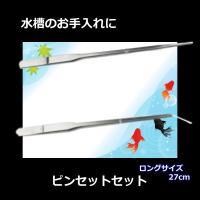 ピンセットストレート カーブ ロングサイズ 27cm 2本セット 水草 アクアリウム 水槽  手入れ...