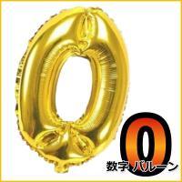 アルミ風船 0 パーティー バルーン 数字 ビッグ ナンバー 誕生日/記念日/イベント/パーティ/結...