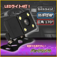 バックカメラ 防水 暗視 高画質 埋め込み 広角 170° 夜 見える LED ライト 4灯 付 モ...