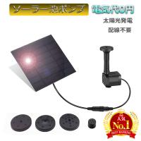 商品の規格:   ・ソーラーパネル消耗電力:7V1.2W   ・吸い揚げポンプのパワー:7V160m...