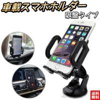 スマートフォンをマウントできるホルダーです。 吸盤タイプなので車内や自宅のどこにでも使う事ができます...