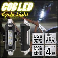 新品未使用品になります。  COB型LEDサイクルライトです。 取付がゴムなので、自転車の種類や場所...