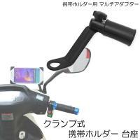 携帯 ホルダー用 マルチ アダプター 汎用 バイク 自転車 ハンドル クランプ バー 増設用  ご覧...