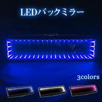 LED ルームミラー ワイド バックミラー モニター 光る ブラックホール 高輝度 車 イルミネーシ...
