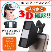 スマホ スマートフォン 3D VR 撮影 レンズ クリップ 簡単 iPhone Android タブ...