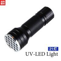 持ち運びに便利なハンディタイプのUVライトです。 UV-LEDが21個搭載されており、被照射体へのU...
