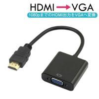 HDMI-VGA変換アダプタ HDMI VGA 変換 変換アダプタ 1080P 電源不要 新品未使用...