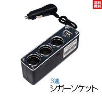 ご覧頂きましてありがとうございます。   ・USBポート付3連シガーソケット ・60Wまで対応 ・1...