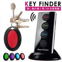 4つの受信機つきのキーファインダーになります。 鍵やスマホ、リモコンや財布などの探し物に!忘れ物防止...