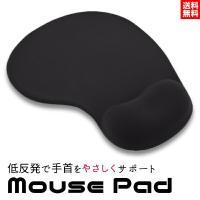 マウスパッド リストレスト 低反発 手首 ラクラク シンプル おしゃれ 長時間 快適 PC パソコン 送料無料