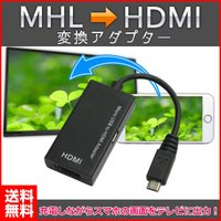 MHL HDMI 変換 スマホ MHL変換アダプタ MHL変換ケーブル MHL to HDMI Mi...
