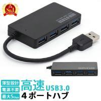 USB ハブ 4ポート 高速 USB3.0 軽量 黒 ブラック コンパクト 薄型 送料無料