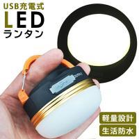 LED ランタン 明るい 充電式 USB充電 USB 防災 LEDランタン コンパクト 停電 アウトドア キャンプ スマホ充電 懐中電灯 非常時 夜釣り 非常用ランタン