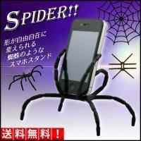 スマホスタンド スマートフォン スタンド 曲がる 引っ掛け 車載 自転車 おもしろ スパイダー 蜘蛛...