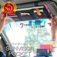 7つのポケットが便利な車用サンバイザー収納カバー。 CDやスマホやカードなど、こまごましたものがスッ...