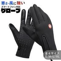 【仕様】 ・手袋着用でスマホ画面をタッチする事が 可能な手袋  カラー ・ブラック  サイズ ・Sサ...