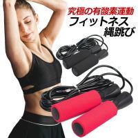 縄跳び  トレーニング  ダイエット なわとび トレーニング用 ロープ フィットネス 器具 子供にも