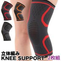 膝サポーター スポーツ 立体編み 保護 薄手 伸縮 サポーター 2枚 セット 膝 ひざ サポート 運動 薄手 男女兼用 2枚組