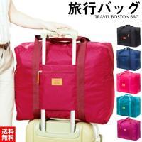 旅行バッグ 折りたたみ キャリーオンバッグ 折りたたみ旅行バッグ 大容量 ボストンバッグ キャリーケース キャリーバッグ 旅行グッズ