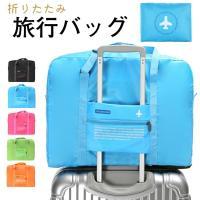折りたたみバッグ キャリーオンバッグ 大容量 32L 収納 キャリーバッグ 旅行バッグ ボストンバッグ 旅行グッズ バッグ 送料無料