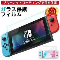 任天堂スイッチ ガラスフィルム 任天堂スイッチライト Nintendo switch lite 強化 保護フィルム 液晶 保護 フィルム ブルーライト カット 画面保護 スイッチ
