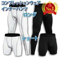 コンプレッションウェア ボトムス アンダーウェア スポーツタイツ メンズ スパッツ レギンス 伸縮性 吸汗 速乾 着圧 ロング ショート インナー トレーニング