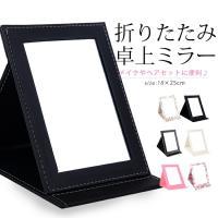 折り畳み 鏡 折りたたみ 卓上ミラー おしゃれ 大きい メイクミラー 化粧鏡 レザー調 クロコダイル 花柄 かわいい コンパクト