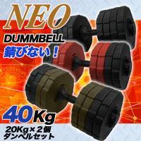 ■商品名:ネオダンベル 40Kg ■ウエイト素材:ポリエチレンプレート(表面)         セメ...