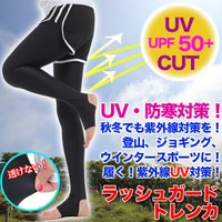 素材:ナイロン80% / スパンデックス20% 色:ブラック サイズ:S・M・L 仕様:UPF50+...