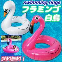 【商品情報】 ■商品名:大型 浮輪 ■素材:PVC(塩化ビニル樹脂) ■色:白鳥 / フラミング ■...