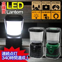 【商品情報】 ■商品名:LED ランタン ■詳細:4パターン点灯 乾電池(単1×3) 防水仕様(家庭...