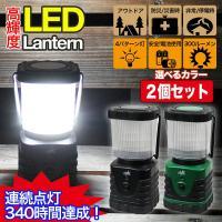 【商品情報】 ■商品名:LED ランタン(2個セット) ■詳細:4パターン点灯 乾電池(単1×3) ...