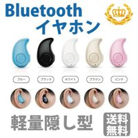 ワイヤレスイヤホン Bluetooth イヤホン 最新版 ブルートゥース s530 ヘッドセット 軽量 ヘッドホン 隠し型 オープン記念