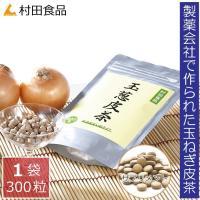 玉ねぎ皮茶 / サプリ 村田食品の玉ねぎ皮茶 1袋300粒 サプリメント ケルセチン含有