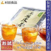 村田食品の玉葱皮茶に使用している原材料は、国産は北海道産の玉ねぎの皮を100%使用したケルセチン含有...