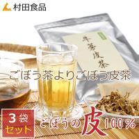 ごぼう茶 村田食品のごぼう皮茶3袋セット 国産 無添加 ティパック 送料無料