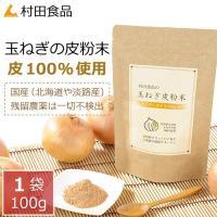 村田食品の玉ねぎ皮 粉末は、北海道北見産の厳選原材料を使用したお料理に振りかける粉末・パウダータイプ...