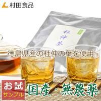 村田食品の杜仲茶は、徳島県産・長野県産の杜仲葉を使用した無農薬の健康茶です。 2004年から農薬を一...