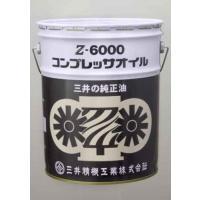【送料無料】  三井精機工業製スクリューコンプレッサ用の純正オイルです。 銘柄:Z6000 20L缶...