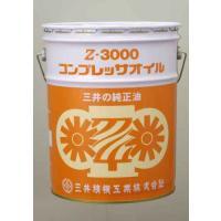 【送料無料】  三井精機工業製スクリューコンプレッサ用の純正オイルです。 銘柄:Z3000 20L缶...