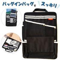 バッグインバッグ 縦 ポケット 沢山 便利 仕分け リュック トートバッグ スーツケース インナーバッグ A4 サイズ 大容量 軽量 バッグ かばん Viane