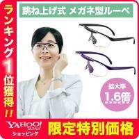 メガネ型ルーペ メガネ型拡大ルーペ 拡大鏡ルーペ 跳ね上げ式 1.6倍 ケース付