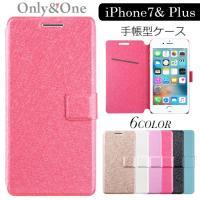 iPhoneケース/iPhone7/iPhone7plus/プラス/アイフォン/手帳型/ブック型/シ...