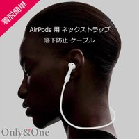 Apple AirPods ネックストラップ 着脱簡単 Apple AirPods 紛失防止 落下防...