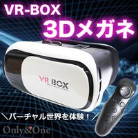 VRゴーグル 3D VR-BOX VR 3Dメガネ バーチャル体験 リモコン付き スマートフォン i...